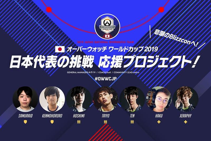 Overwatch Would cup日本代表がクラウドファンディングで資金調達
