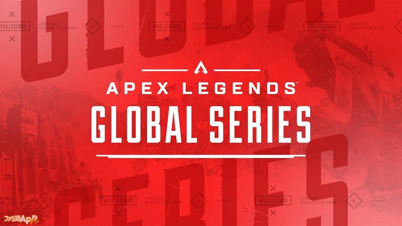 Apex Legends Global Series - Online Tournament#2 1位はSCRAZ BLACK!!Whiteに続く優勝で波に乗る!